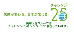 廃車天国グループはチャレンジ25キャンペーンに参加しています。