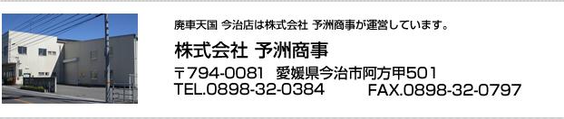 廃車天国 今治店は株式会社 予州商事が運営しています。〒794-0081 愛媛県今治市阿方甲501 TEL.0898-32-0384 FAX.0898-32-0797